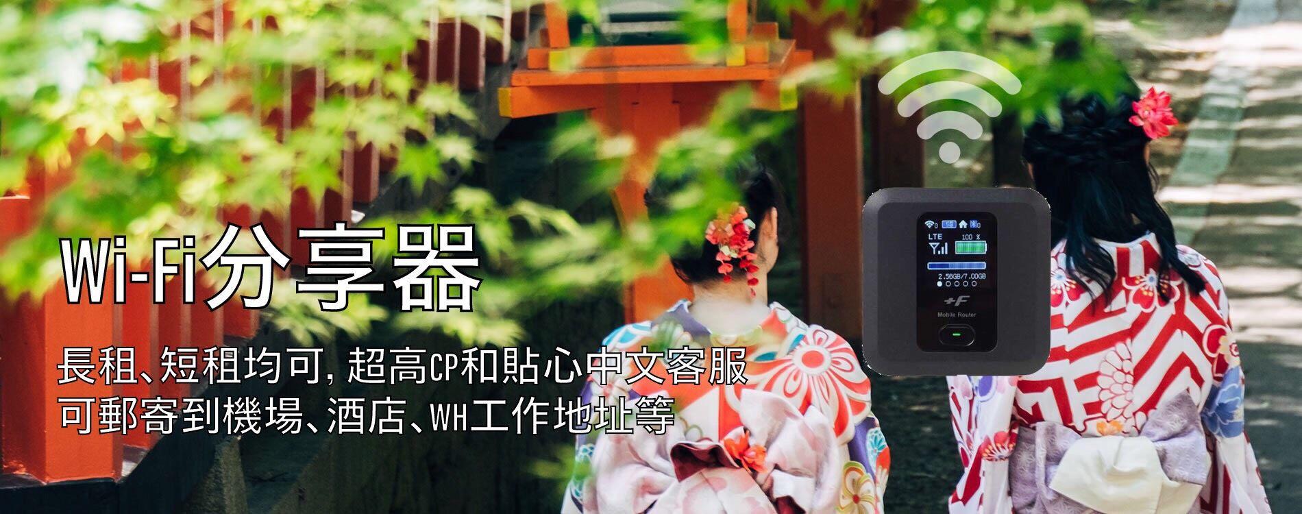 日本行動Wifi租借