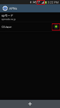 APN Settings CDJapan Rental