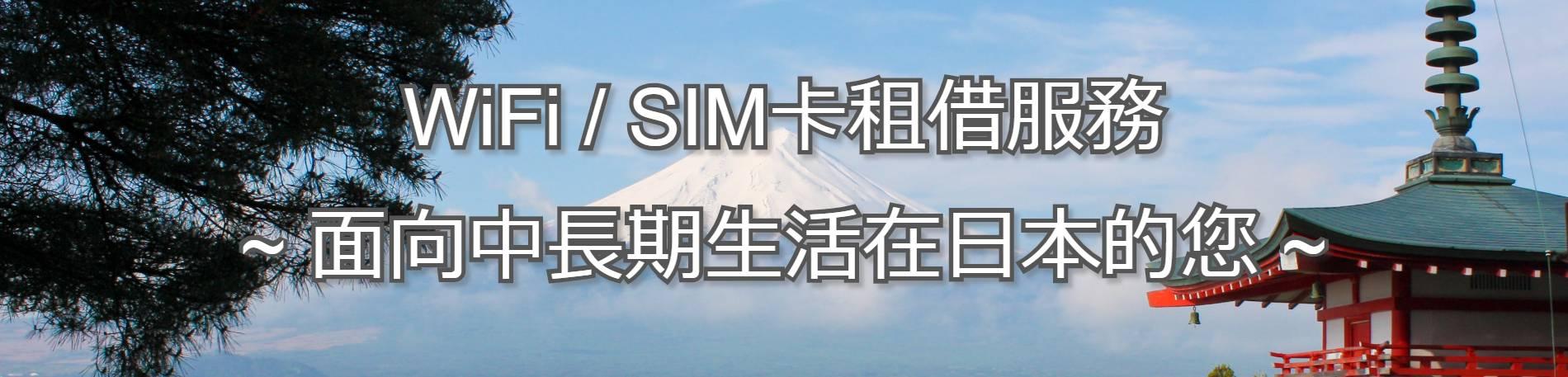 為中長期生活在日本的您提供的WiFi及SIM上網卡租借服務