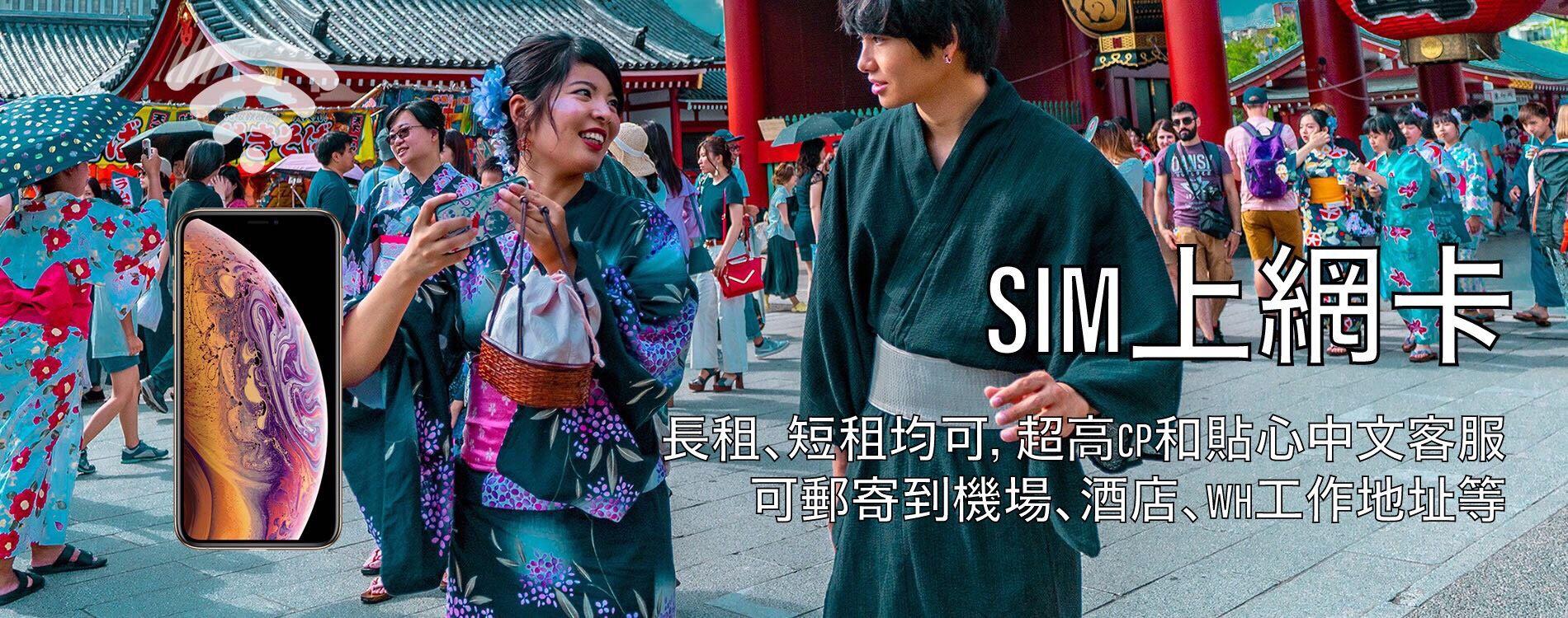 日本SIM流量上網卡租借
